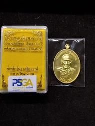 เหรียญหลวงพ่อพัฒน์ เจริญพร ล่าง 2826