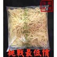 【海味嚴選】紅龍1/4薯條(細)---美國進口新鮮馬鈴薯條---✦週年慶滿1500元免運中~~~✦