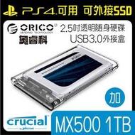 美光MX500 1TB 2.5吋固態硬碟(PS4用)+ORICO 奧睿科 2.5吋透明隨身硬碟外接盒