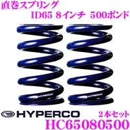 2部HYPERCO高羊駝HC65-08-0500直卷彈簧ID65 8英寸500英鎊的1套 Creer Online Shop