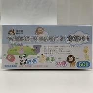 台灣優紙 醫療口罩 幼幼3D立體 50入/包 台灣製造 有鋼印