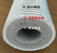 上群熱泵訂製品鋁箔保溫棉 熱水管 空調保溫棉 熱水器保溫管 阻燃 保溫 抗UV (6分內徑5米價)