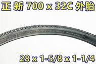 《意生》正新輪胎 700x32C外胎 28x1 5/8 x 1 1/4外胎 全黑胎 細紋外胎 公路車外胎 跑車700C胎