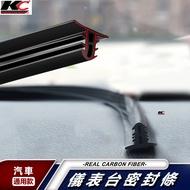 汽車中控台 密封條 中控 前擋玻璃 儀表台 密封條 隔音條 通用 防塵 隔音 altis kicks focus sti