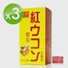 BIOCON  鬱金紅薑黃錠(100粒/盒)X3盒(日本進口紅薑黃)