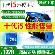 i5 10400F二手電腦主機六核組裝機游戲辦公十代32G內存GTX1080 8G`議價