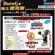 【車王 Durofix 德克斯】RI2065 單主機 18V鋰電式衝擊起子機 電鑽 非 bosch