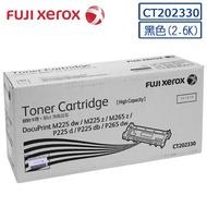 *大賣家* Fuji Xerox CT202330 原廠高容量黑色碳粉匣(2.6K)
