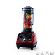 110V家用破壁機110V水果榨汁機智慧碎冰機豆漿機絞肉料理機不加熱