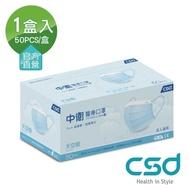 【CSD 中衛】醫療口罩-天空藍1盒入(50片/盒)