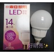 好明亮✨東亞 14W LED 球型 燈泡 快速出貨