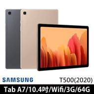 送64G記憶卡【SAMSUNG 三星】Galaxy Tab A7 3G/64G 10.4吋 平板電腦(Wi-Fi/T500)