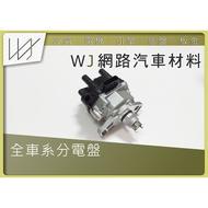 【WJ網路汽車材料】分電盤總成 NISSAN MARCH K11 新品 另有啟動馬達 發電機 繼電器 高壓線 考耳