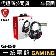 [登錄送好禮]【一統電競】微星 MSI Immerse GH50 電競耳機麥克風