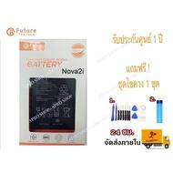 Huawei Nova2i แบตเตอรี่ Huawei Nova2i Nova3i P30lite / แบตNova2i แบตNova3i แบตP30lite แบตหัวเหว่ยNova2i