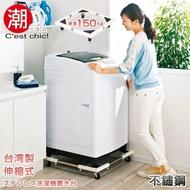 【Cest Chic】幸福家洗衣機台座不鏽鋼(洗衣機台座)