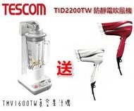 買 TESCOM TMV1600TW TMV1600 真空果汁機 送 TID2200TW 防靜電吹風機
