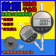 電子數顯百分表 數顯千分錶 千分錶深度測量指示表 液晶千分錶百分錶 工業千分錶百分錶