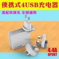【行動電源】LDNIO香港版旅行便攜多口多孔USB充電器QC3.0英規萬能快充充電頭