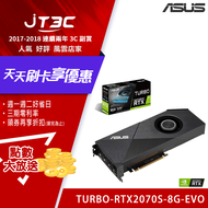 ASUS 華碩 Turbo GeForce RTX 2070 SUPER EVO 8GB GDDR6 TURBO-RTX2070S-8G-EVO 顯示卡(4718017432771)