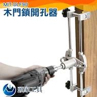 《頭家工具》實木門開孔器 開槽機 木工安裝鎖工具 室內套裝房門鎖 掏打開鎖孔神器 MIT-DLF90