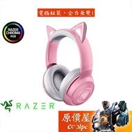 Razer雷蛇 Kraken BT Kitty 無線/藍芽/RGB/附貓耳/粉晶/電競/耳機/原價屋