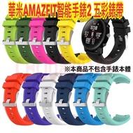 華米AMAZFIT智能運動手錶2代 1代通用 多彩矽膠錶帶