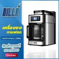 เครื่องชงกาแฟ เครื่องทำกาแฟ อุปกรณ์ทำกาแฟ ชุดทำกาแฟ ที่ชงกาแฟ Coffee maker ทำเครื่องดื่ม กาแฟดำ กาแฟสด จอLCD ความจุน้ำ1.2ลิตร ตัวกรองถอดได้ Billy