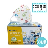 台灣製 X4盒 MIT永猷 單鋼印醫療級兒童立體口罩(小恐龍;小兔子)隨機出貨