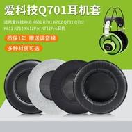 耳機保護套 適用愛科技AKG K701 Q701 K702 K612Pro K712Pro K601耳機套k701耳罩頭戴式耳機 【尚品衣櫥】