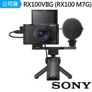 【SONY 索尼】RX100VIIG 輕巧數位相機--公司貨(RX100M7G)