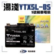 【全電行】詢問現貨│湯淺  YTX5L-BS 5號 機車電瓶 電池 全新 未加水 另售充電器