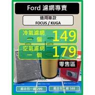 「挑戰最低價」 零售區 FORD FOCUS KUGA MK3 MK3.5 濾網 空濾 冷濾 空氣濾網 冷氣濾網 活性碳