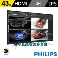 全新現貨【PS4 PRO 繪圖電競 4K】 PHILIPS 飛利浦 43吋 高階電腦液晶顯示器 螢幕 【台中星光電玩】