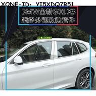 ✪BMW全新G01X3全車外觀飾板 G01改裝 新X3改裝 G01X3改裝X_ONE