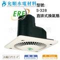 易而益 ERE 浴室排風機 抽風扇 通風扇 換氣扇 崧風 S-328 通風機 (直排/220V)