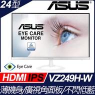 ASUS VZ249H-W(低藍光+不閃屏)