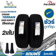 ยางรถยนต์ มิชลิน Michelin ยางรถยนต์ขอบ17 รุ่น Cross Terrain ขนาด 265/65R17 (2 เส้น)  แถมจุ๊บลม 2 ตัว TyreExpress