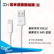 [ZMI] 紫米蘋果數據線 MFI 原廠認證 100CM 傳輸線 充電線 Lightning to USB認證傳輸線