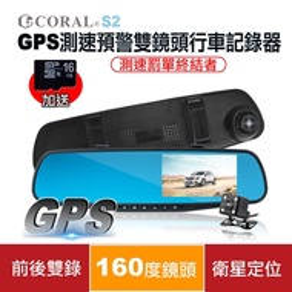 CORAL S2 -- GPS測速預警雙鏡頭行車記錄器