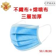 CPMAX 三層加厚口罩 熔噴布 一盒50入(袋) 一次性防護口罩 防飛沫 防液體噴濺 有效阻隔過濾 出口日本 H127