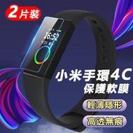 小米手環4C TPU保護軟膜保護貼-2片裝