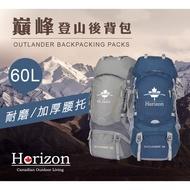【Horizon 天際線】OUTLANDER 巔峰登山後背包 60L大容量 (內附防水雨衣罩) - 2色
