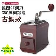 Tiamo 1257 頂級手搖磨豆機【古銅款-桃紅色】HG6125PH