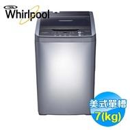 惠而浦 Whirlpool 7公斤直立洗衣機 WM07GN 【送標準安裝】