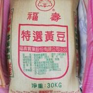 福壽特選黃豆(基改)營業用30公斤~限宅配[金賀南北商行】