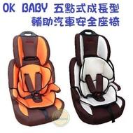 OK BABY 成長型輔助汽車安全座椅 (含運費)