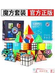 魔方套裝全套初學者益智12件圣手二階四階比賽專用異形三階金字塔
