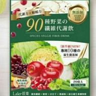 現貨『附發票』📢Laler菈楽 全新升級 90種野菜の纖維代謝飲 20包/盒 90種野菜 代謝飲 蔬菜飲