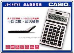 CASIO 計算機 國隆 JS-140TVS 桌上型計算機 /14位元/可調螢幕_含稅價_全新有保固